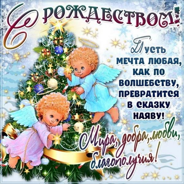 Поздравление на Рождество крестной