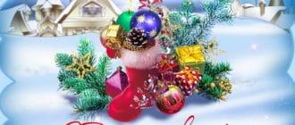 Поздравление с Рождеством брату
