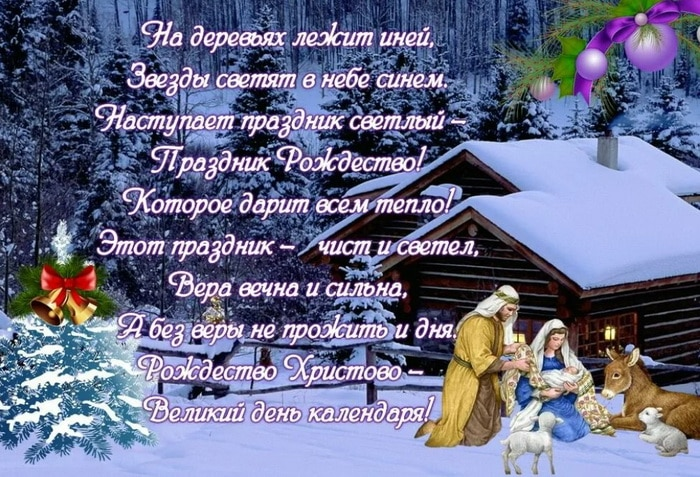 Поздравление с Рождеством для детей