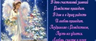 Поздравление с Рождеством мужчине