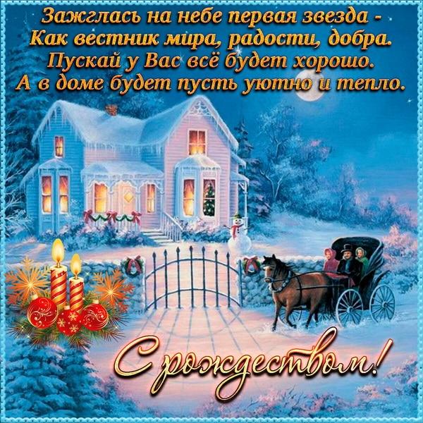 Пожелание на Рождество бывшему