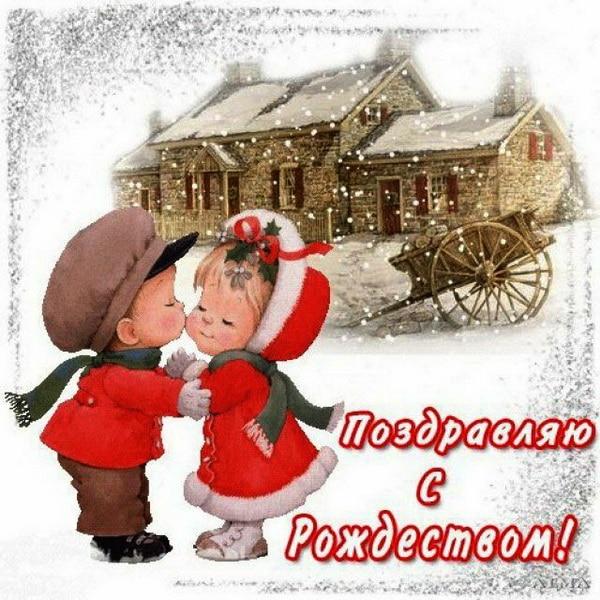 Пожелание на Рождество Христово девушке