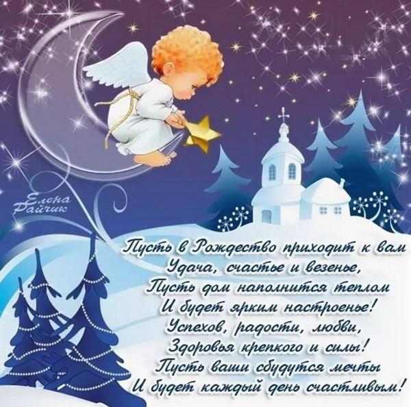 Пожелание на Рождество Христово папе