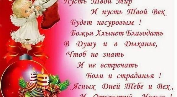 Пожелание на Рождество Христово парню