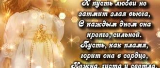 Пожелание на Рождество Христово подруге
