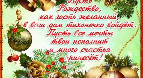 Пожелание на Рождество Христово родителям