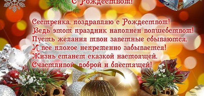 Пожелание на Рождество Христово сестре