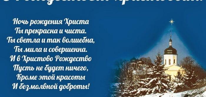 Пожелание на Рождество Христово священнослужителю