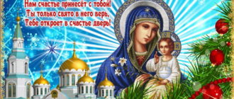 Пожелание на Рождество Христово тёте