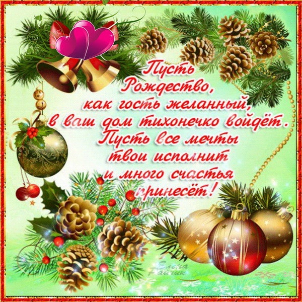 Пожелание на Рождество Христово учителю