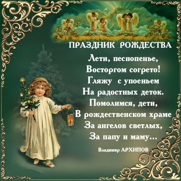 Пожелание на Рождество крестнице