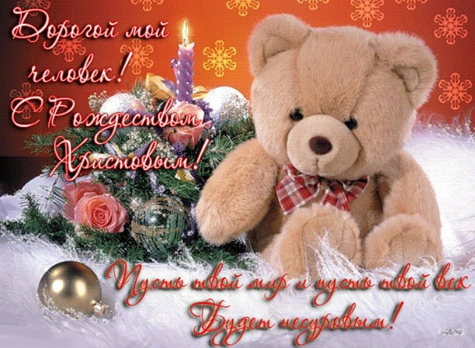 Пожелание на Рождество любимому мужчине