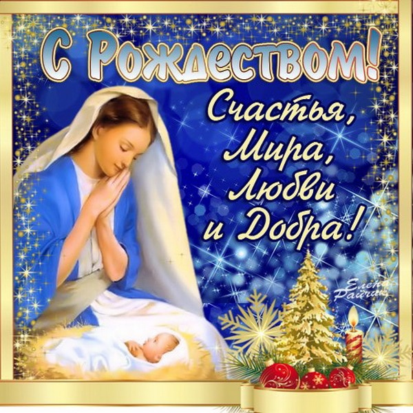 Пожелание на Рождество маме