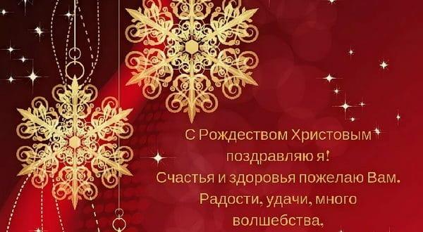Пожелание на Рождество начальнику