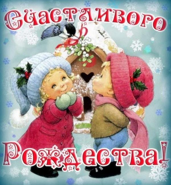 Пожелание на Рождество жене