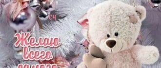 Пожелание с Рождеством любимой девушке