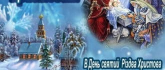 Пожелание с Рождеством на украинском языке