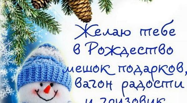 Прикольное поздравление на Рождество Христово
