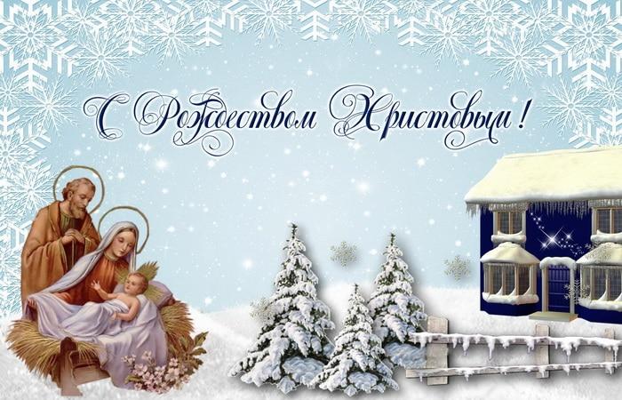 Красивая картинка с Рождеством бывшему