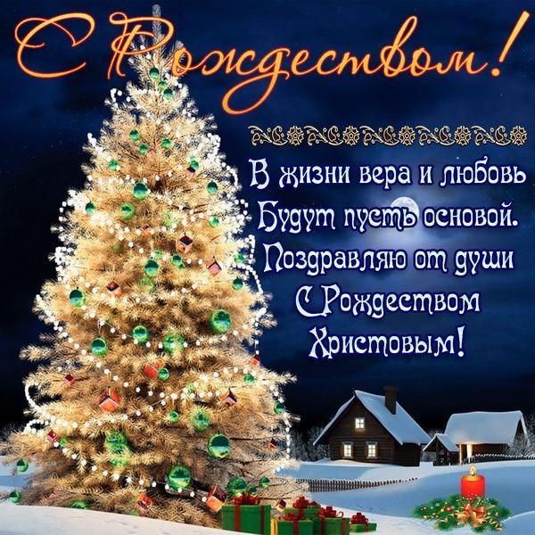 Красивое пожелание на Рождество брату