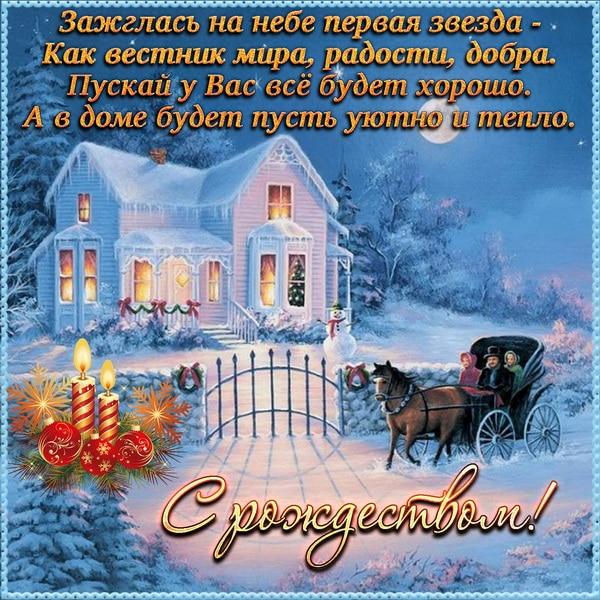 Поздравление на Рождество Христово коллегам