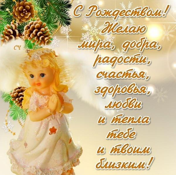 Поздравление на Рождество Христово любимой