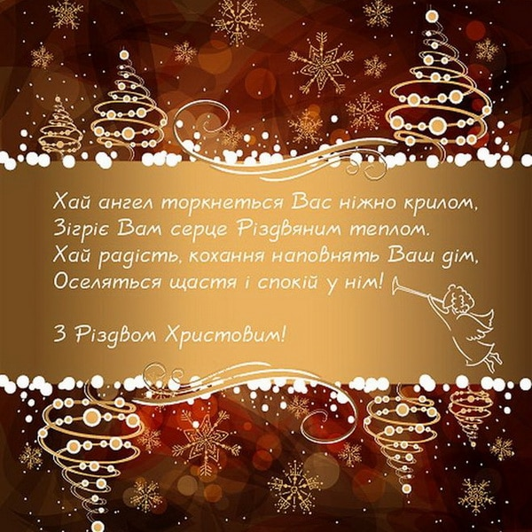 Поздравление на Рождество Христово на украинском