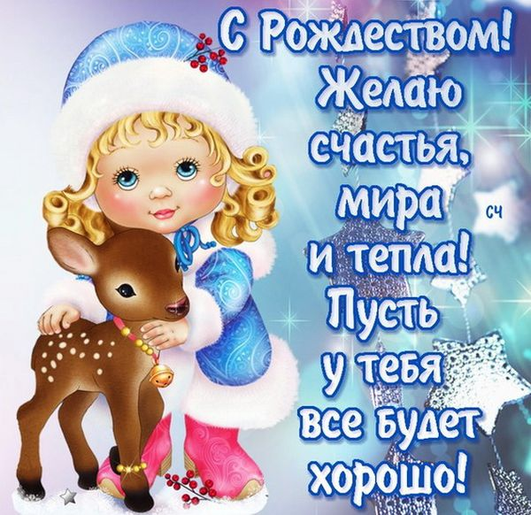 Поздравление с Рождеством девушке