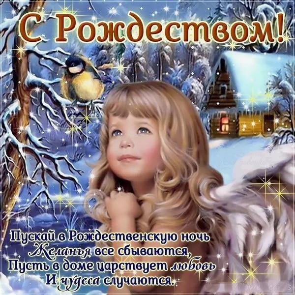 Поздравление с Рождеством Христовым крестнице