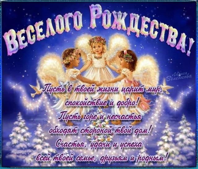 Поздравление с Рождеством Христовым куму