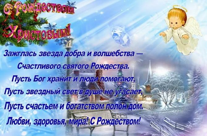 Поздравление с Рождеством Христовым маме