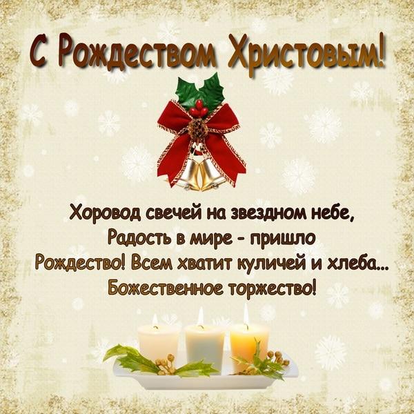 Поздравление с Рождеством преподавателю