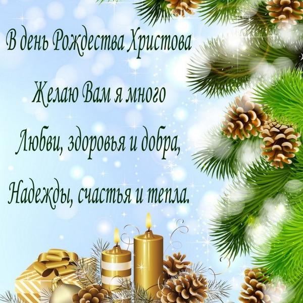 Поздравление с Рождеством родителям