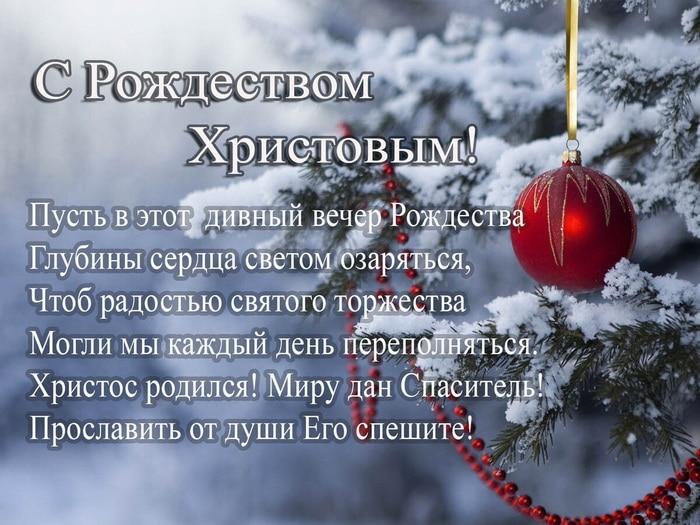 Поздравление с Рождеством свекрови