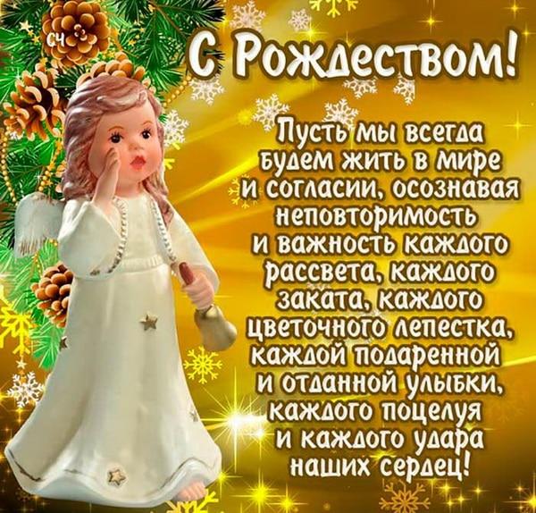 Поздравление с Рождеством тёте