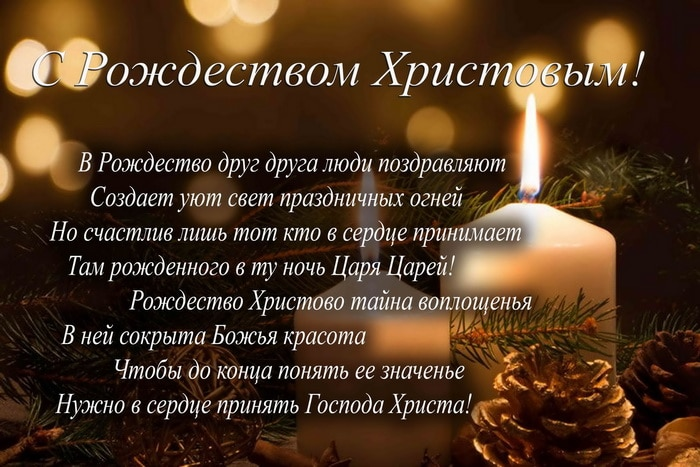 Пожелание друзьям на Рождество Христово
