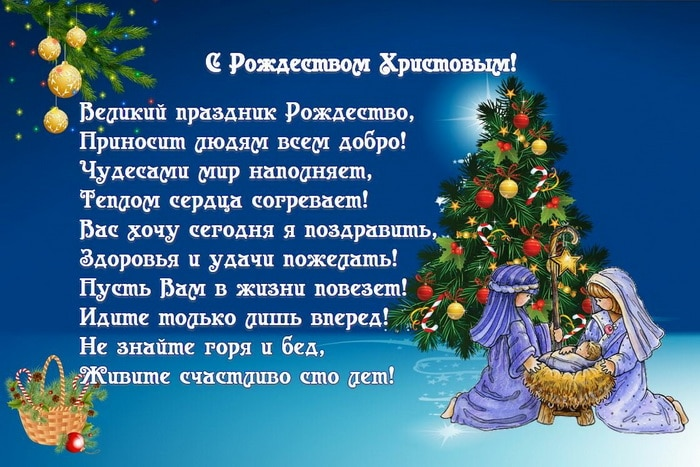 Пожелание на Рождество Христово дедушке