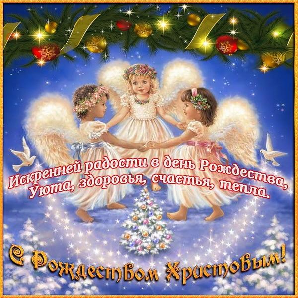 Пожелание на Рождество Христово детям