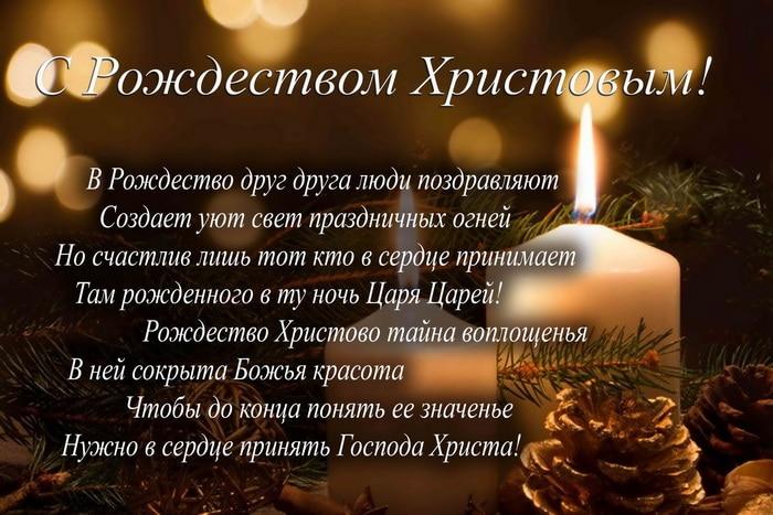 Пожелание на Рождество Христово мужчине