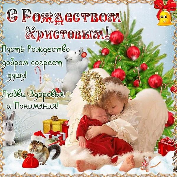 Пожелание с Рождеством Христовым крестнику
