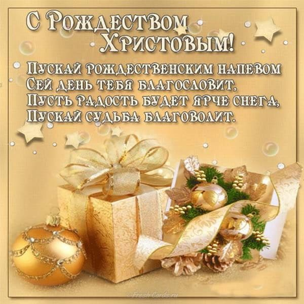 Пожелание с Рождеством сыну