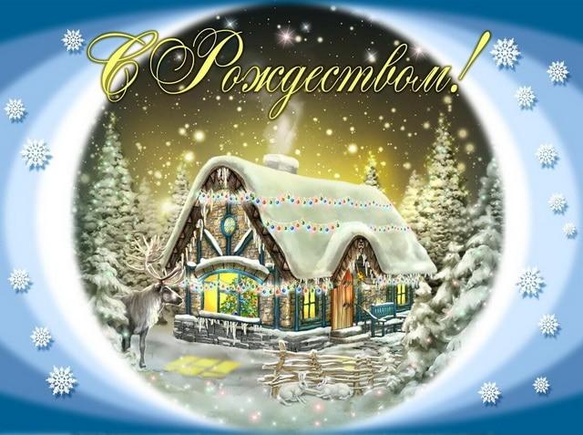 С католическим Рождеством