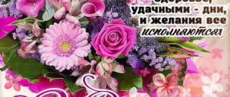 Красивое поздравление с днем рождения женщине