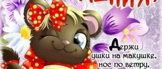 Красивое пожелание на день рождения девушке