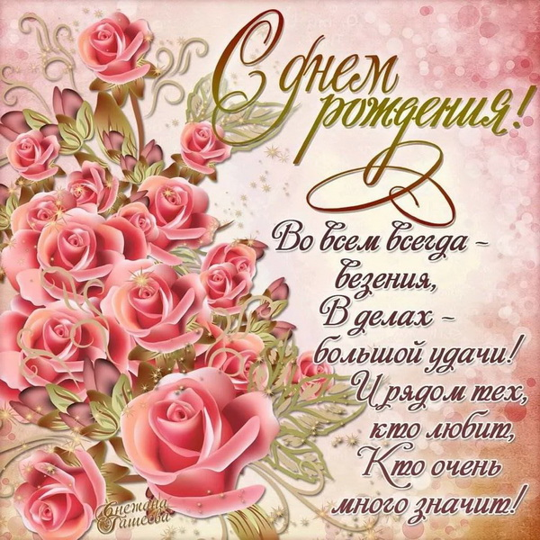 Красивое пожелание с днем рождения женщине на Вы