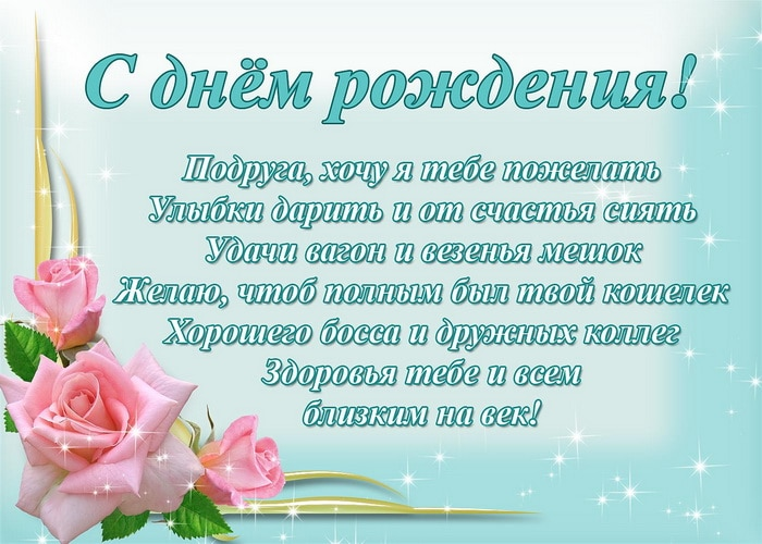 Пожелание с днем рождения подруге