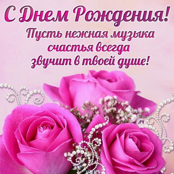 Поздравление на день рождения молодой женщине