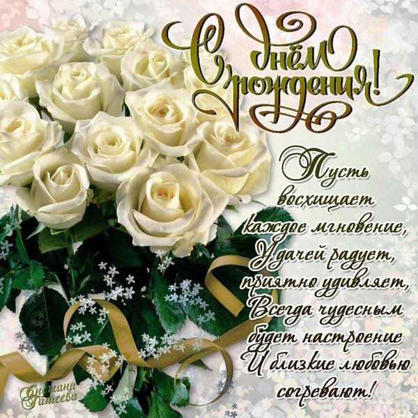 Поздравление с днем рождения женщине на Вы