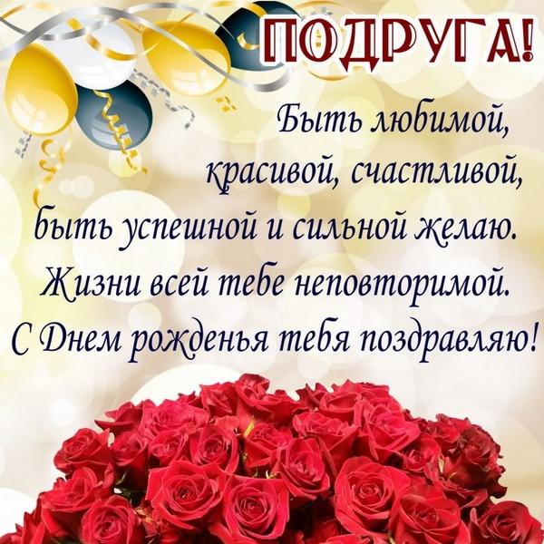 СМС пожелание на день рождения подруге