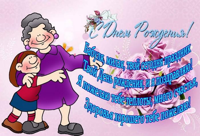 Красивое пожелание на день рождения бабушке от внучки